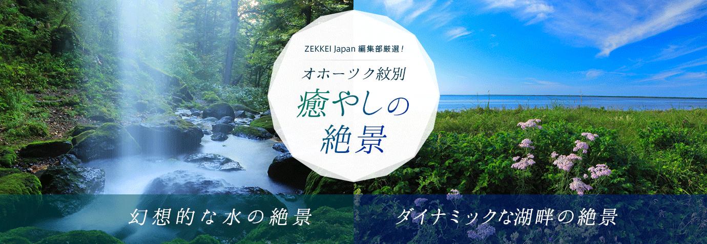 ZEKKEI Japan編集部厳選! 緑と水に癒やされる!初夏の絶景スポットをご紹介