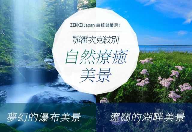 洗滌身心的綠意與水域!為您特別介紹初夏絕美景點