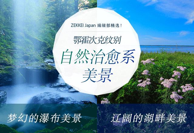 洗涤身心的绿意与水域!为您特别介绍初夏绝美景点
