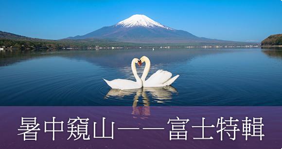 暑中窺山——富士特輯 介紹最日本的富士山游法