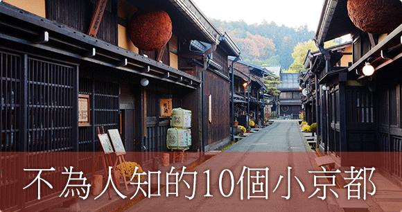 避開大批觀光客,盡情地漫遊歷史古鎮 精選出日本人鍾愛的十個「小京都」