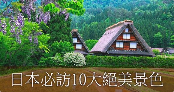 讓人想要親眼捕捉的10大日本絕景 x 絕佳時間點總整理