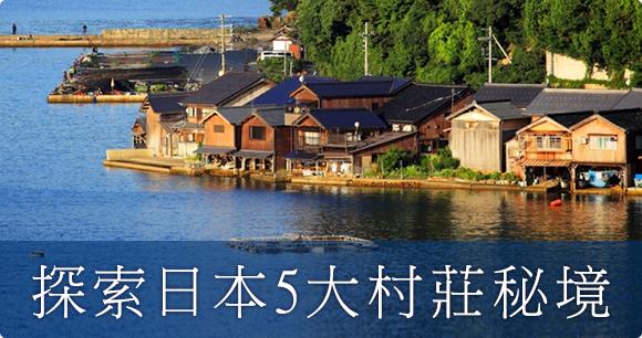 來去鄉下住一晚!濃濃日本味的傳統村落特輯