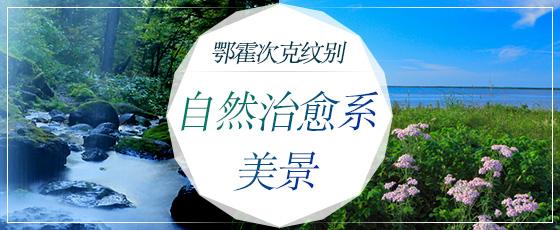 ZEKKEI Japan编辑部精选!鄂霍次克纹别的自然治愈系美景