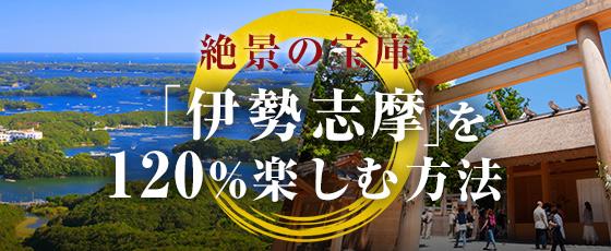 絶景の宝庫・いま最注目の伊勢志摩を120%楽しむ方法