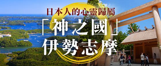 日本人的心靈歸屬・「神之國」伊勢志摩
