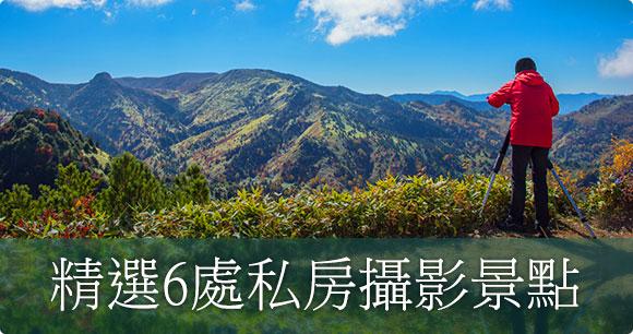 帶上相機去日本旅遊!精選6處私房攝影地點一起拍出絕美日式風景照片