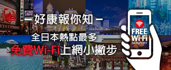 好康報你知 全日本熱點最多免費Wi-Fi上網小撇步