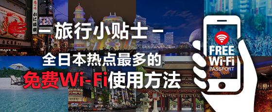 旅游小贴士 全日本热点最多的免费Wi-Fi使用方法