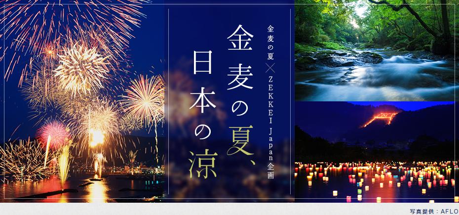 世界の知らない日本の絶景写真|ZEKKEI Japan