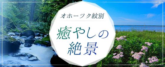 ZEKKEI Japan編集部厳選!オホーツク紋別 癒やしの絶景