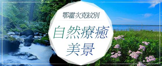 ZEKKEI Japan編輯部嚴選!鄂霍次克紋別的自然療癒美景