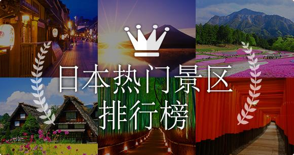 日本热门景点排行榜
