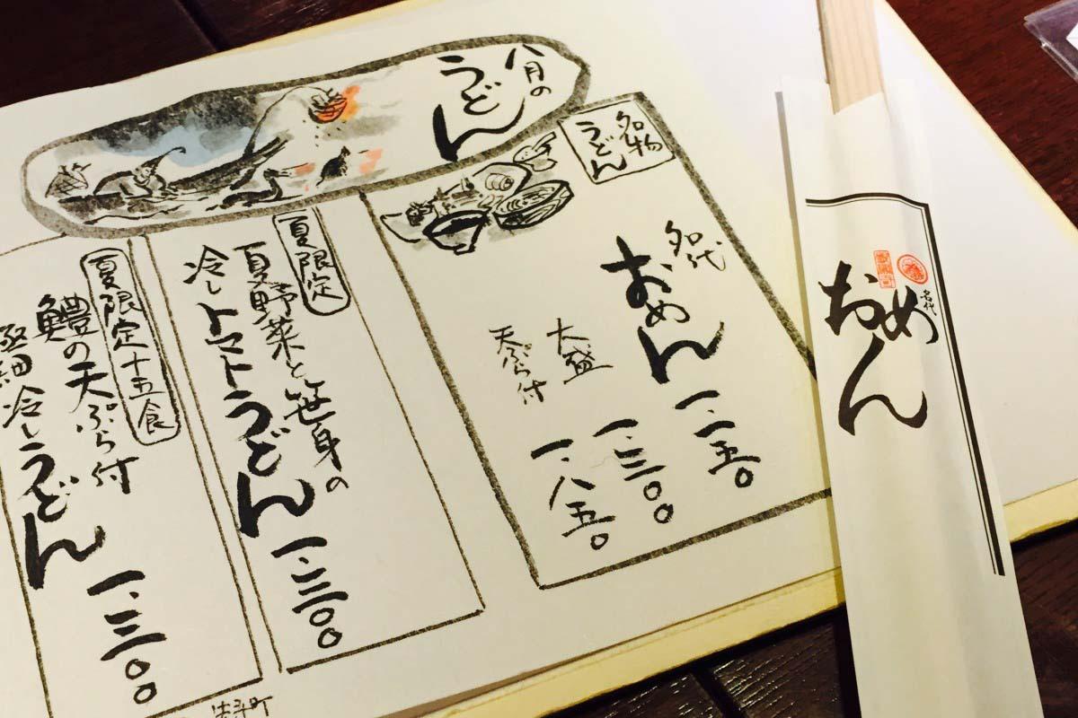 京都 祗园 旅游